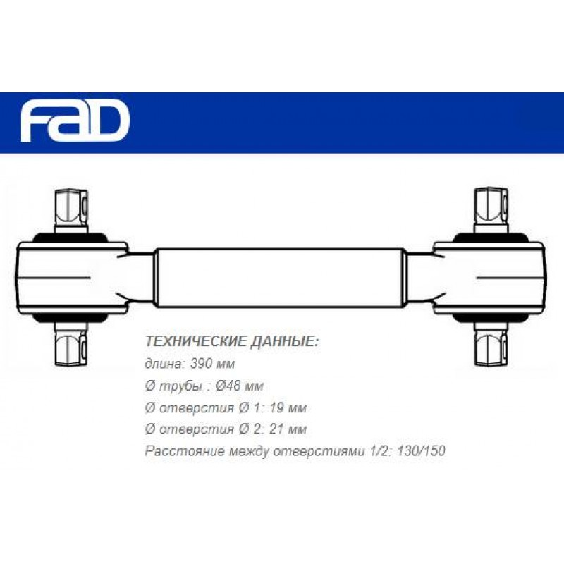 Рычаг подвески DAF CF75/85, XF95/105