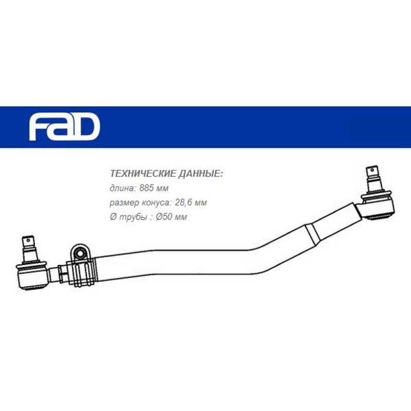 Тяга рулевая продольная Volvo FH12/16, FM7/9/10/12, FH/FM Длинна 885 мм