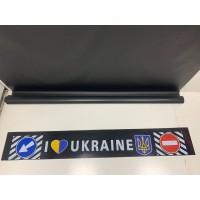 """Брызговик резиновый на задний бампер """"I LOVE UKRAINE"""" 2400х350м"""
