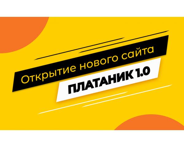 НОВЫЙ САЙТ 1.0