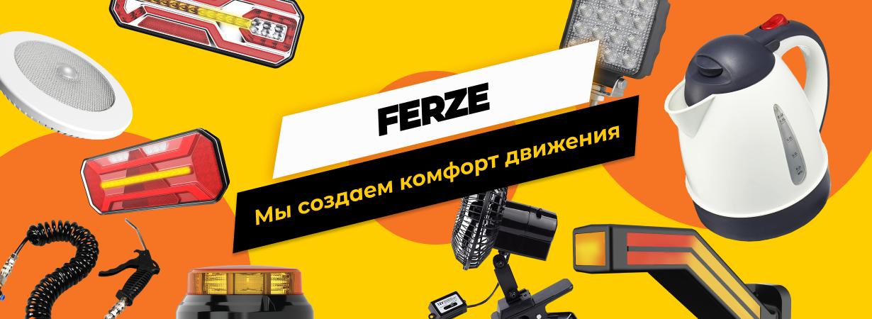 бренд FERZE
